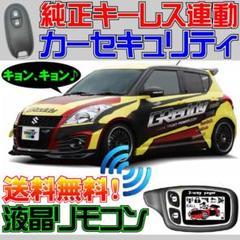 "Thumbnail of ""スイフト(スポーツ含む)ZC72S ZD72S ZC32S 配線図付■アラーム"""