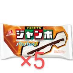 "Thumbnail of ""セブンイレブン  ジャンボ 引換券5枚"""