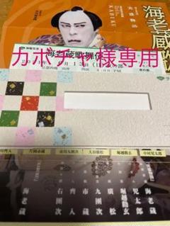 """Thumbnail of """"海老蔵歌舞伎 6月13日 京都四条南座 市川海老蔵 夜の部 千秋楽"""""""