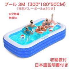 """Thumbnail of """"プール 3M(300*180*50CM)子供用プール 大型 家庭用"""""""