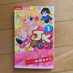 "Thumbnail of ""JKおやじ! 1"""