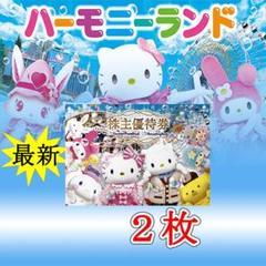 """Thumbnail of """"株主優待券 サンリオピューロランド ハーモニーランド チケット 2枚 ②Q3"""""""