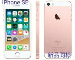 "Thumbnail of ""【新品同様】iPhone SE RoseGold 64 GB SIMフリー"""