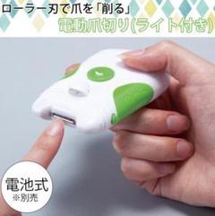 """Thumbnail of """"ネイルケア 簡単便利 電動爪切り 爪やすり 電動爪やすり 電池式 LEDライト"""""""