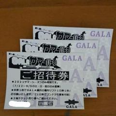 "Thumbnail of ""ガーラ湯沢 サマーパーク ご招待券 3枚"""