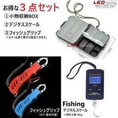 【3点セット】小物収納BOX デジタルスケール フィッシュグリップ 釣り具