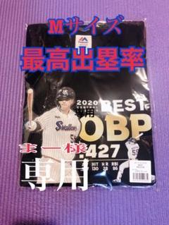 "Thumbnail of ""ヤクルトスワローズ  村上宗隆 最高出塁率Tシャツ Mサイズ"""