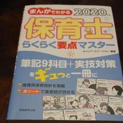 """Thumbnail of """"まんがでわかる 保育士らくらく要点マスター 2020年版"""""""