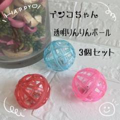 """Thumbnail of """"インコちゃん♥透明りんりんボール♥3個セット"""""""