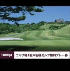 "Thumbnail of ""☆シャトレーゼ ゴルフ場 セルフ無料プレー券 1枚"""