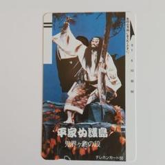 "Thumbnail of ""文楽 平家奴護島 鬼界ヶ島の段 テレホンカード 未使用 50度数"""