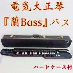 "Thumbnail of ""鈴木楽器 電気大正琴『蘭BASS』バス ハードケース付"""