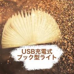 """Thumbnail of """"ブック型ライト ベージュ USB充電 ベッドライト コードレス ランタン"""""""