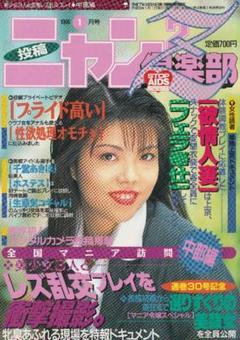 "Thumbnail of ""ニャン2倶楽部Z 1996年1月号 コンビニ受取可"""