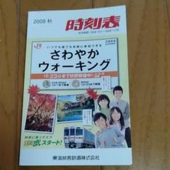 JR東海 古い冊子 時刻表 2008年