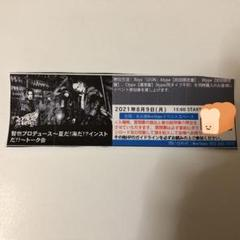 "Thumbnail of ""Royz インスト 8/8名古屋 トーク券"""