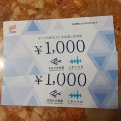 """Thumbnail of """"すみだ水族館 京都水族館  利用券 2,000円"""""""