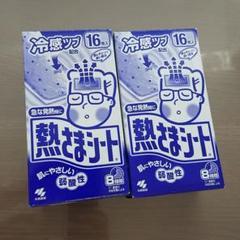 "Thumbnail of ""小林製薬 熱さまシート 大人用 16枚×2箱"""