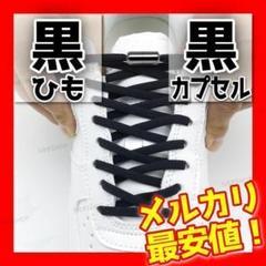"""Thumbnail of """"結ばない 靴紐 【 黒 ひも 】×【黒 カプセル 】 ターンバックル 金属 新品"""""""