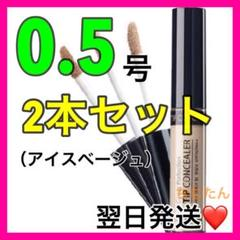 """Thumbnail of """"2本セット❤️ザセム コンシーラー 0.5号⭐️アイスベージュ"""""""