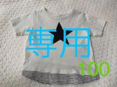 """Thumbnail of """"プティマイン  Tシャツ 100センチ"""""""