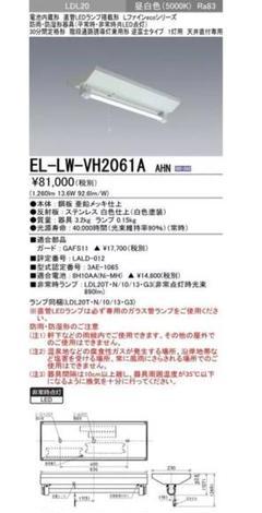 "Thumbnail of ""EL-LW-VH2061A AHN LED非常用照明器具 階段通路誘導灯兼用型"""