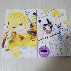 "Thumbnail of ""ハニレモ 2冊セット"""