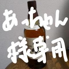 "Thumbnail of ""サントリー 山崎 シングルモルト ウイスキー 43度 700ml"""