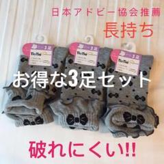 "Thumbnail of ""TioTio  靴下  ソックス 3着セット  レディース 22cm~24cm"""