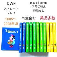 """Thumbnail of """"12−②DWE ディズニー英語システム ストレートプレイ"""""""
