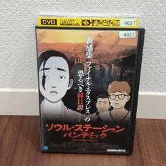 """Thumbnail of """"ソウル・ステーションパンデミック [DVD]"""""""