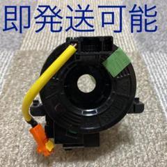 """Thumbnail of """"新車外し‼️スパイラルケーブル(トヨタ)89245-12050 C46"""""""