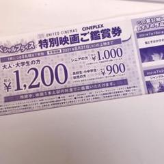 "Thumbnail of ""ユナイテッドシネマ シネプレックス 特別映画ご鑑賞券"""