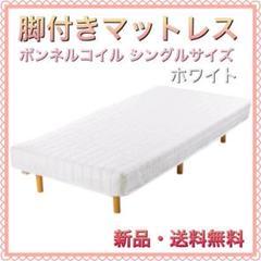 "Thumbnail of ""脚付きマットレス ボンネルコイル シングル すのこベッド 圧縮梱包 ホワイト"""