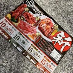 焼肉キングのクーポン券