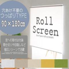 """Thumbnail of """"未使用アウトレット ロールスクリーン つっぱり式 グリーン 90×180"""""""