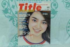 "Thumbnail of ""Title 2001年5月号 カワイイ2001 2001年5月1日"""