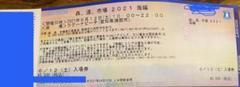 "Thumbnail of ""sara様専用 森道市場 土曜チケット"""