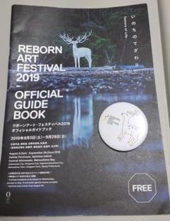"""Thumbnail of """"リボーンアート・フェスティバル2019オフィシャルガイドブック、缶バッジ"""""""