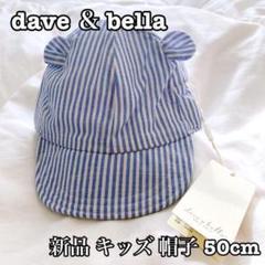 "Thumbnail of ""新品 dave & bella 子供用 帽子 ブルー  春夏【参考2,916円】"""