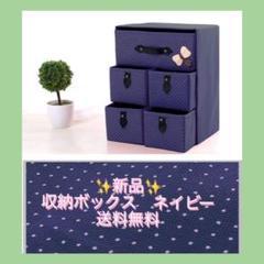 "Thumbnail of ""収納ボックス ネイビー"""