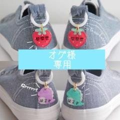 "Thumbnail of ""オグ様専用 靴用ネームタグ 靴のネームタグ シューズネームタグ 上靴タグ"""