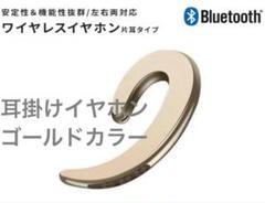Bluetoothイヤホン 片耳イヤホン ワイヤレスイヤフォン ゴールド☆