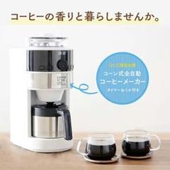 """Thumbnail of """"シロカ コーヒーメーカー SC-C124 コーン式全自動 コーヒー豆付き"""""""