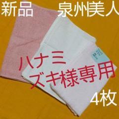 "Thumbnail of ""最終値下げ新品★泉州美人 フェイスタオル セット 白 ピンク 4枚"""
