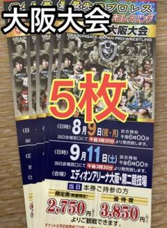 "Thumbnail of ""ドラゴンゲートプロレスリング チケット割引券 8/9 9/11 大阪大会 5枚"""