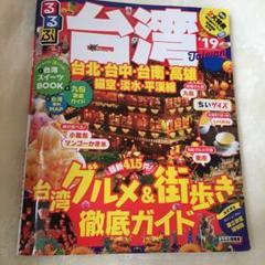 "Thumbnail of ""るるぶ台湾 '19 ちいサイズ"""