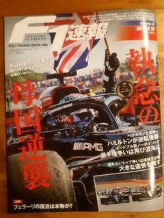 "Thumbnail of ""F1速報 イギリスGP2021"""