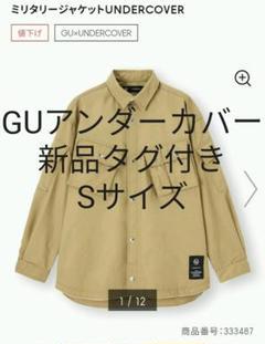 "Thumbnail of ""GU×アンダーカバー ミリタリージャケット 新品同様タグ付き ベージュ S"""