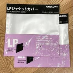 "Thumbnail of ""【未使用】NAGAOKA LPジャケットカバー/レコード保護袋"""
